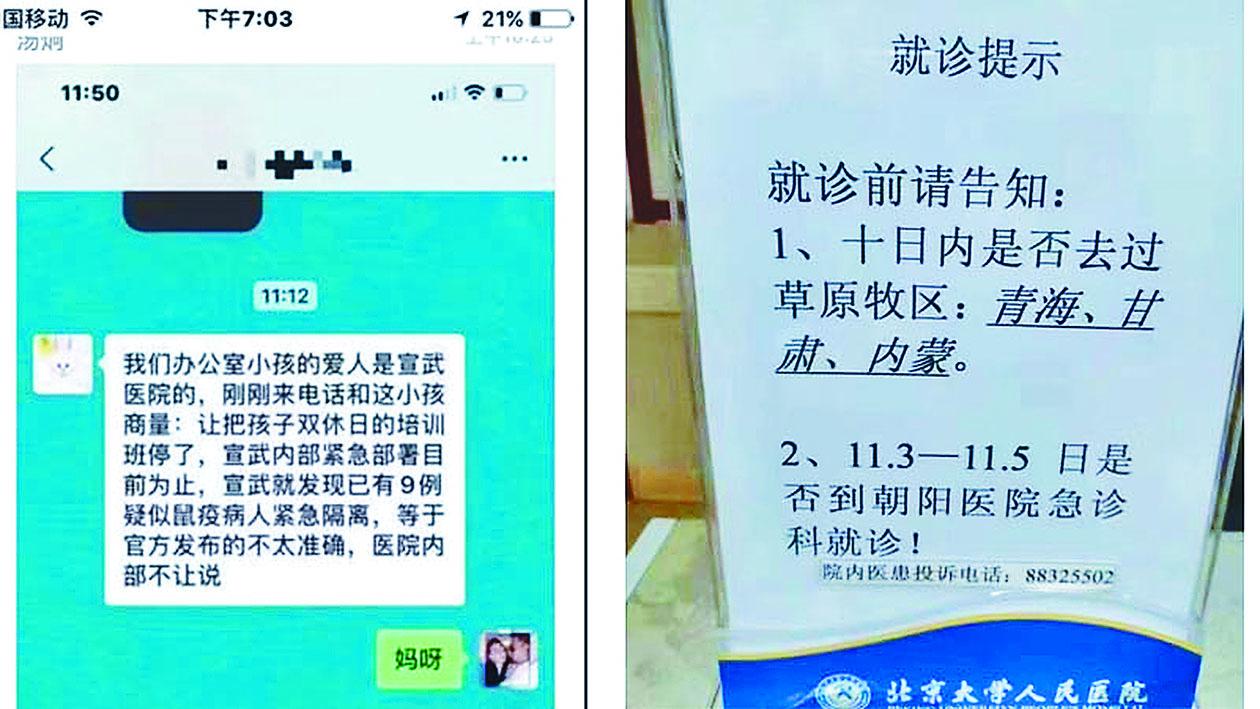 網上盛傳北京醫院的告示及醫生微信,疑鼠疫疫情嚴重。