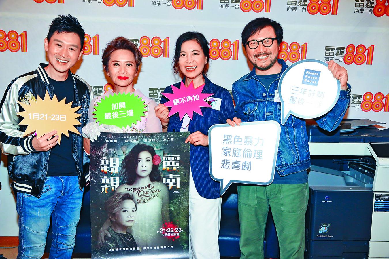 葉德嫻、蘇玉華、潘燦良和凌文龍到電台宣傳,兼宣布加場。