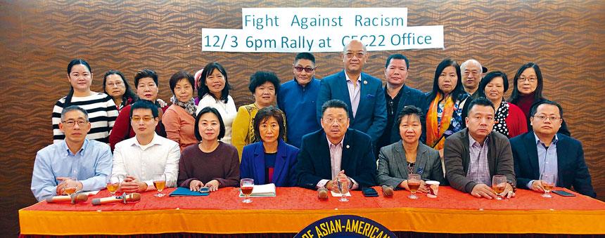 亞裔維權大聯盟召開會議討論示威抗議行動。