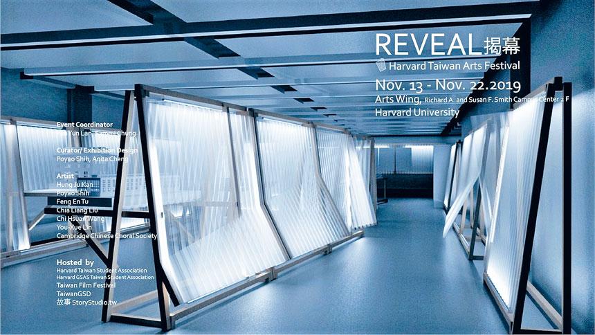 首届「哈佛台灣藝術季」的主題為揭幕。主辦方提供