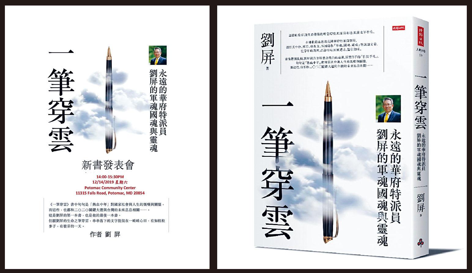 (左圖)《一筆穿雲》華府新書發表會12/14波托馬克社區中心舉行。 (右圖)圖為新書《一筆穿雲:永遠的華府特派員 劉屏的軍魂國魂與靈魂》。