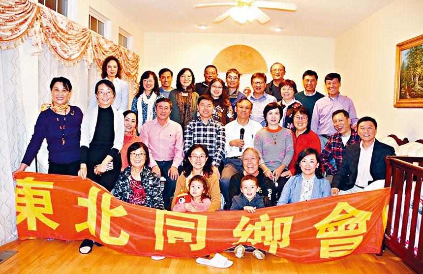參加東北同鄉會理事會議的部分成員及家屬合影。