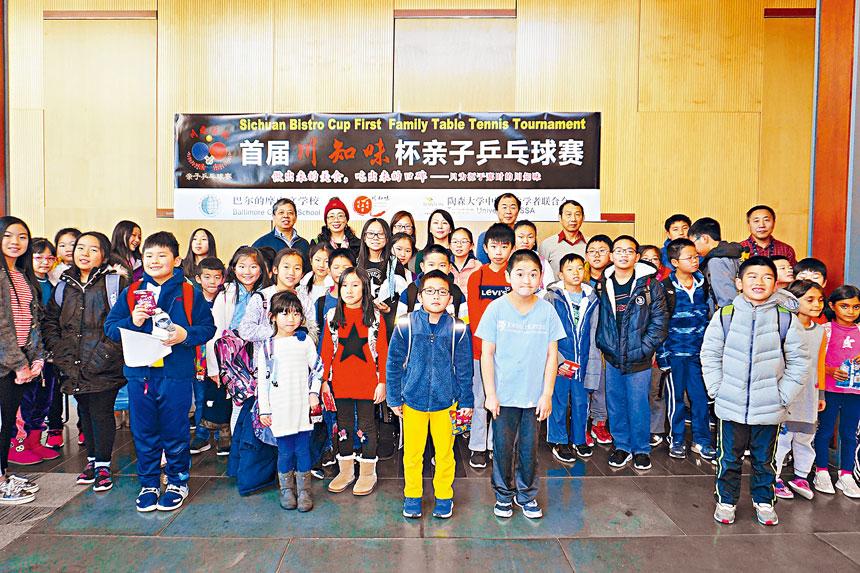 巴爾的摩中文學校舉辦首屆「川知味」杯親子乒乓球賽。
