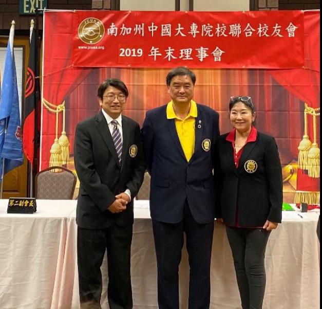 左起:2020年南加州中國大專院校聯合校友會第一副會長郭文斌,會長須國勇,第二副會長馬文綺。主辦方提供