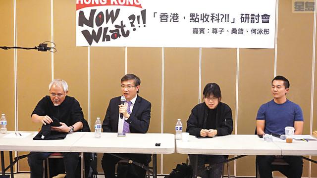 「香港點收科?」研討會主講者。記者黃偉江攝