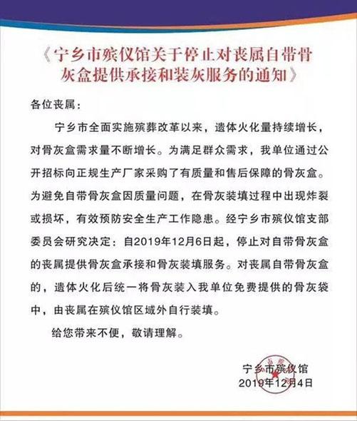 寧鄉市殯儀館發出的《通知》被指企圖壟斷骨灰盒銷售。