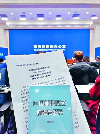 國務院新聞辦舉行記者會,派發新疆反恐專題片。