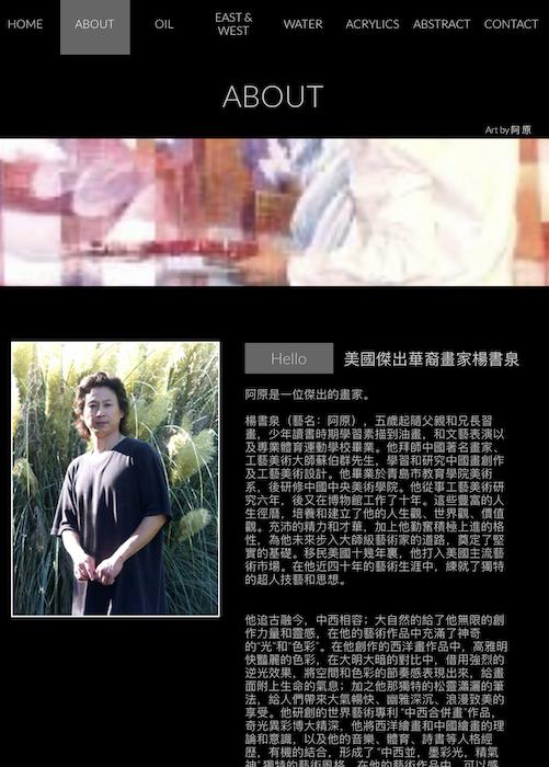 楊書泉的網站。網站截圖