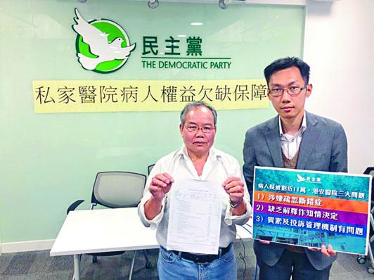 六十五歲的郭先生(左)昨公開投訴荃灣港安醫院懷疑斷錯症。