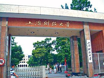 上海財經大學有女生舉報遭副教授性騷擾。