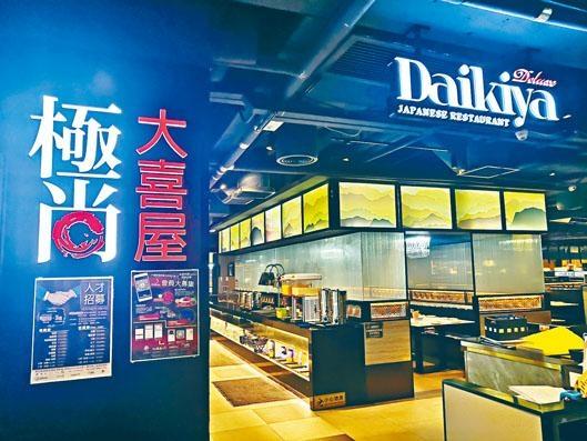 大喜屋集團的餐廳網絡遍布本港不同區分。