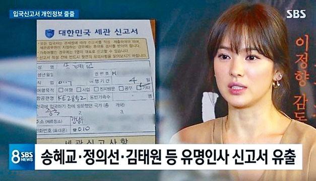 宋慧喬填有個人資料的私隱文件近日被發現外泄。
