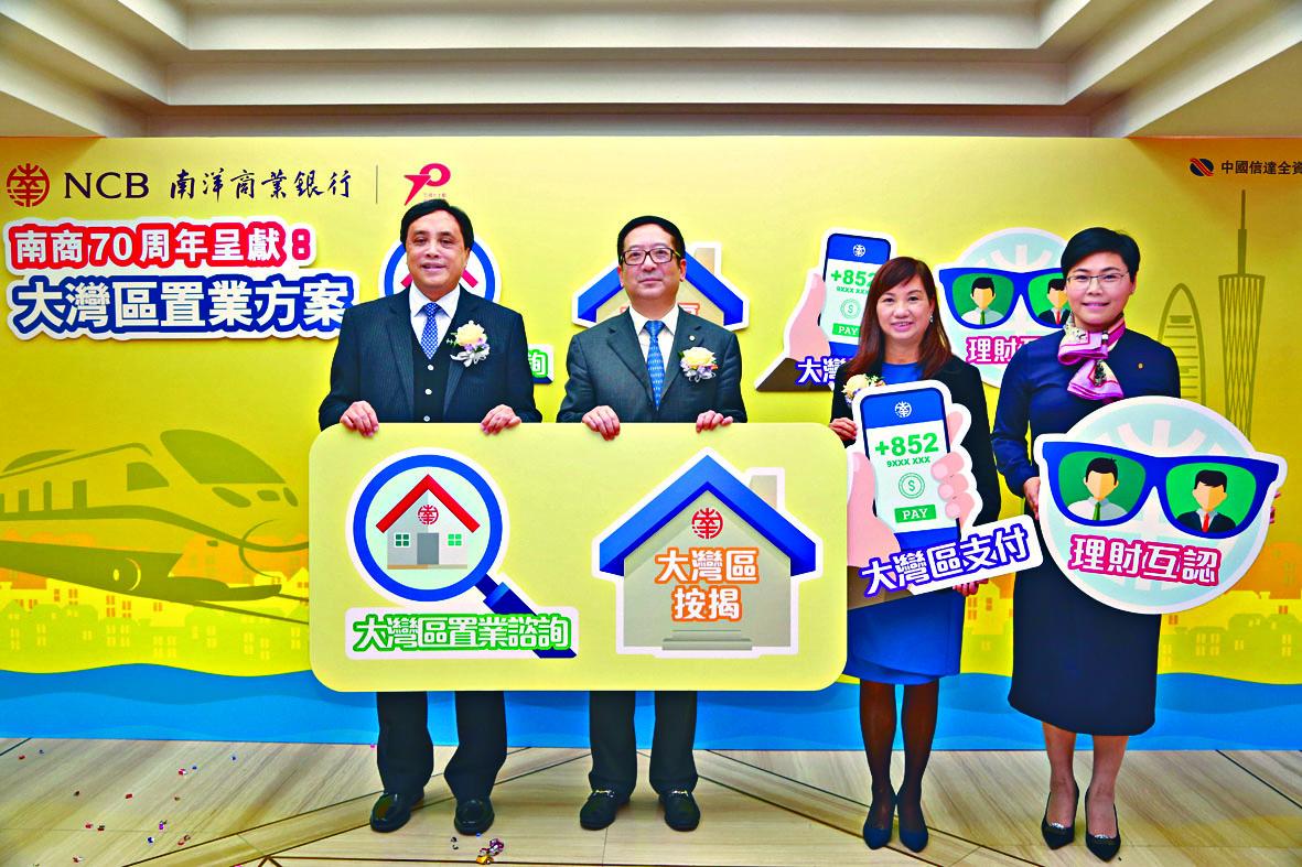 梅月嫦(右二)表示,去年南商香港的個人零售業務盈利,按年錄得雙位數增長。