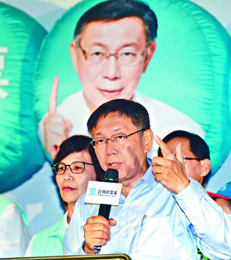 台灣民眾黨主席柯文哲表示,進軍國會只是第一步。 中央社