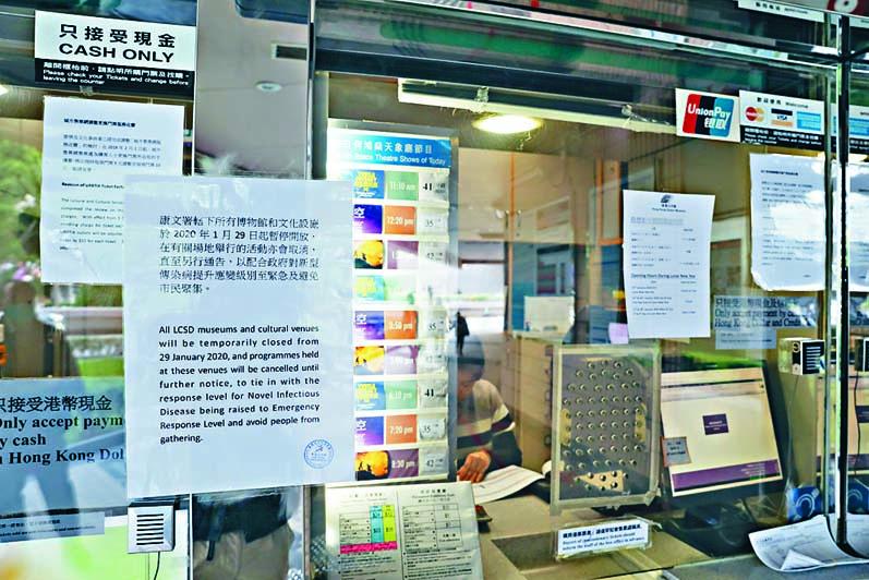 香港太空館貼出閉館通告。