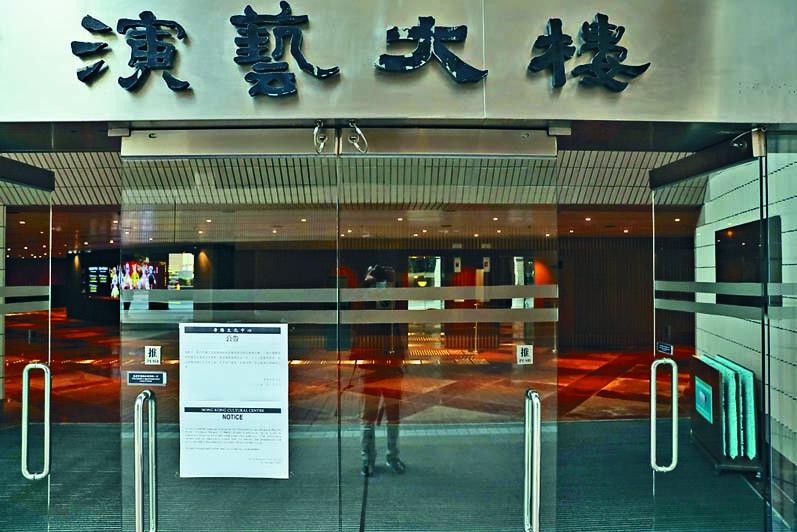 文化中心演藝大樓關閉。