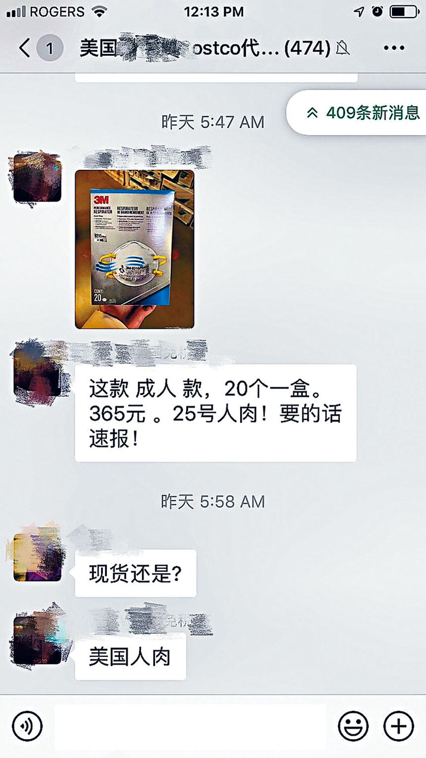 代購在微信將售價22美元一盒的口罩轉賣為365元人民幣(約52美元)。網絡圖片