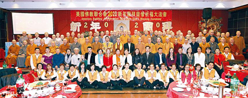 美國佛教聯合會新年團拜祈福晚宴嘉賓合照。