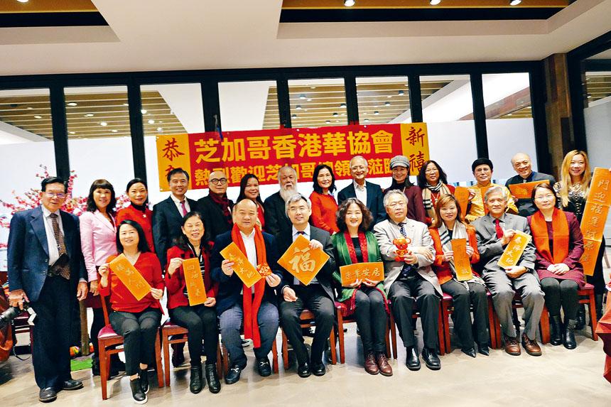 趙建總領事(前左4)、邊志春副總領事(前中)、華聯會主席鄭征(前右3)為香港華協會會長陳建明(前左3)、副會長丘瑞圖(前右4)及同仁們送上庚子鼠年的新春祝福。梁敏育攝