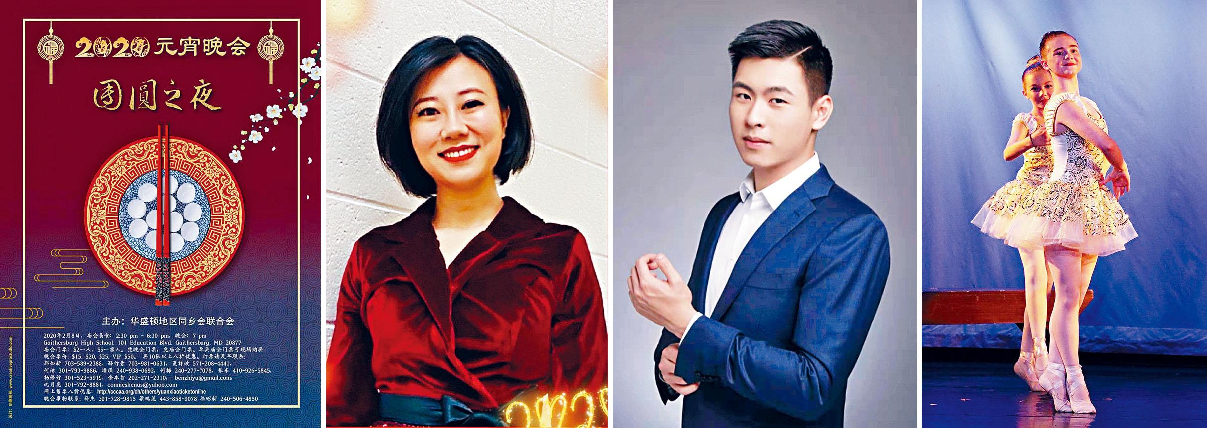 (左至右)活動海報。女主持人孫蕾。男主持人賈桐。■歌舞表演。