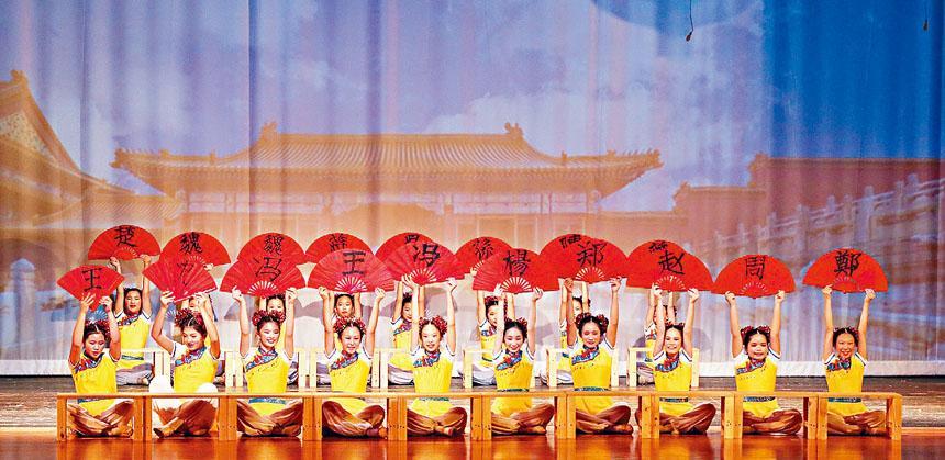 中國傳統特色舞蹈《百家姓》。