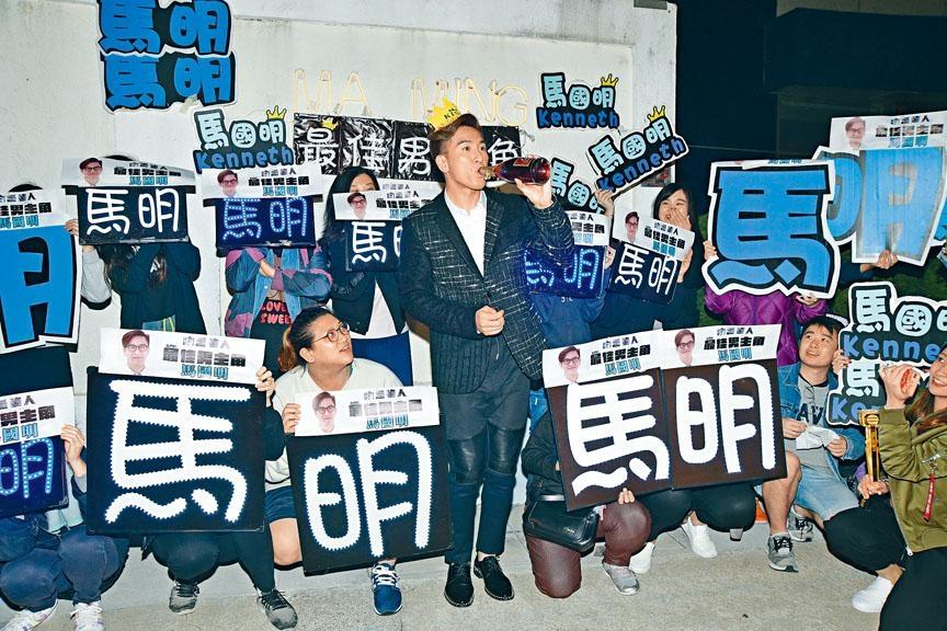 馬國明與粉絲在電視城外開香檳慶祝。