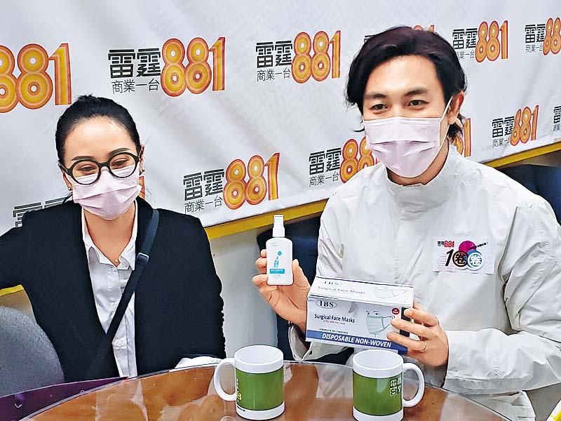 譚俊彥與太太準備了口罩、搓手液送給商台聽眾。