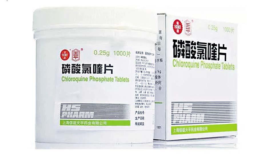磷酸氯喹有助治療新冠肺炎。
