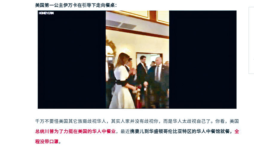 消息在華文網路上瘋傳。