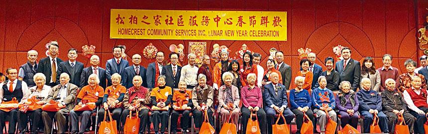 松柏之家社區服務中心第23街春宴聯歡昨日在華埠舉行。