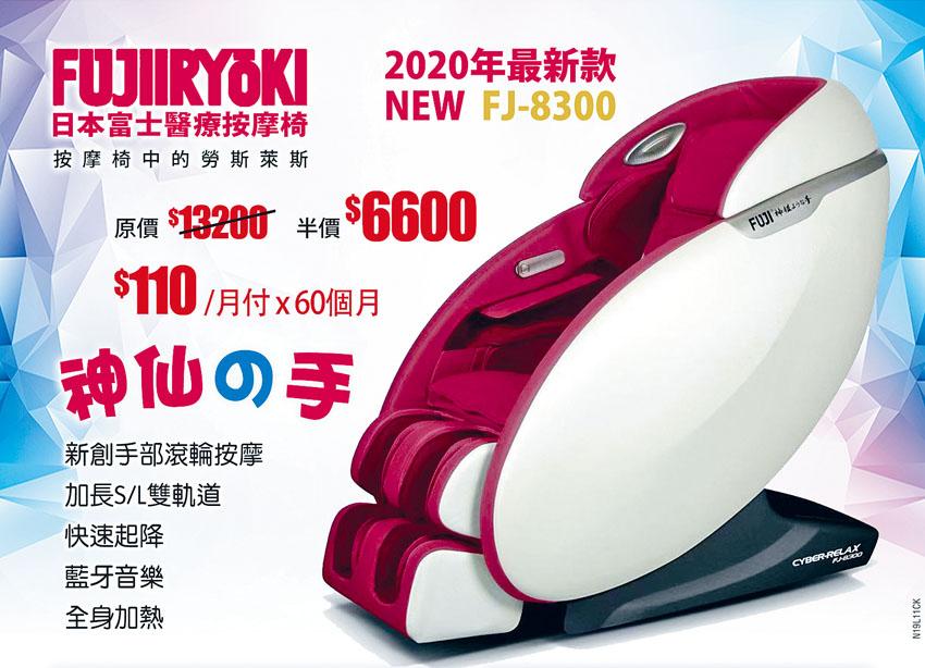 2020年最新款富士按摩椅,FJ-8300半價問市,有「神仙之手」 的美譽,新創手部滾輪按摩, 搭載有如真人般的按摩力道,給予輕重緩急,剛柔並濟的按摩感受。