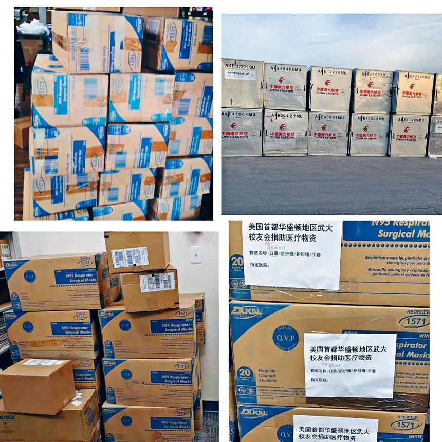 美國首都華盛頓地區武大校友會捐助的醫療物質運抵武漢大學人民醫院。