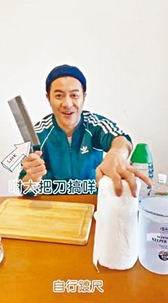 梁漢文出動大菜刀切廚房紙。