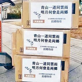 日本部分捐往中國的物資,包裝箱上附有中文詩句。