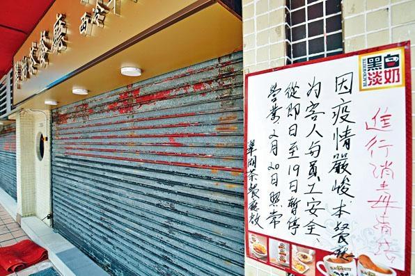 受疫情持續影響,部分食肆雖暫未結業,但仍採取非常自救方,停業一段時期。