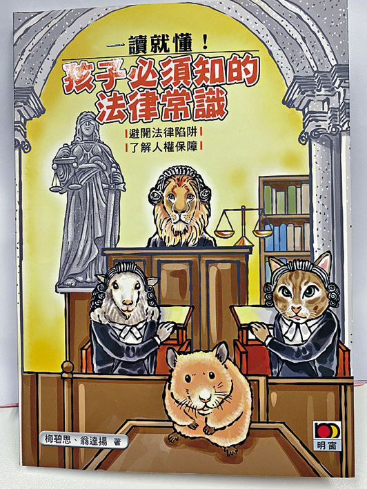 《一讀就懂!孩子必須知的法律常識》一書在去年九月出版。