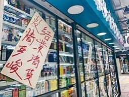 新冠肺炎打擊港經濟,零售業首當其衝。