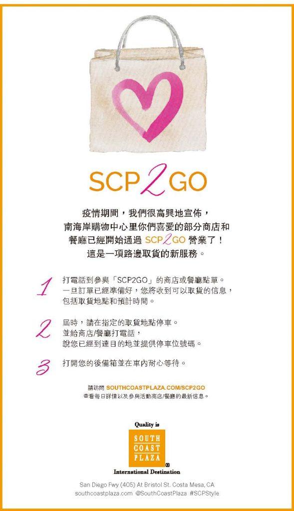南海岸廣場「SCP 2 GO」 路邊取貨服務即日推出