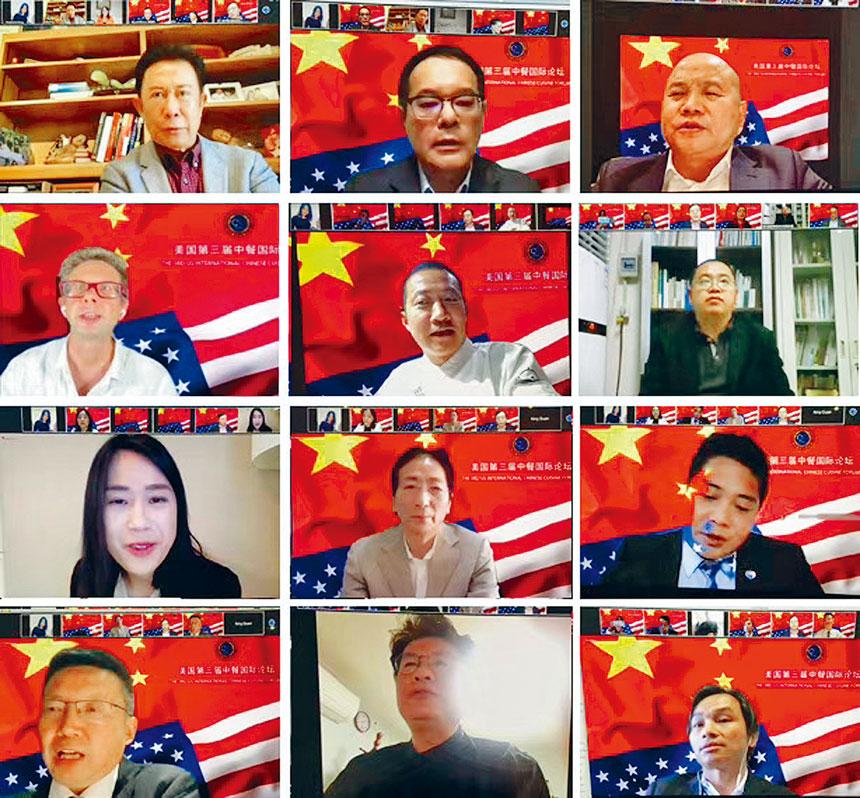 部分參與美國第三屆中餐國際論壇的嘉賓。美中餐飲業聯合會提供