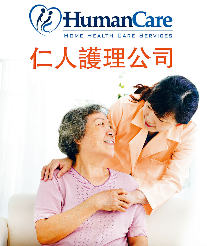 Human Care護理公司由華語專業護士和上千名護理員團隊,以廣東話、國語、台山話、福州話、越南話和英語,親切周到服務無數華裔長者。