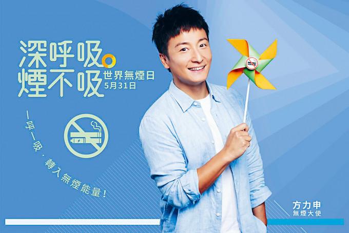 小方再任「無煙大使」,更親自教授製作寓意愛家人的「無煙風車」。