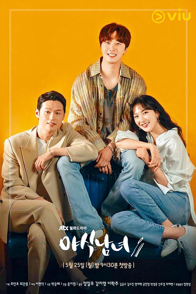 丁一宇(中)、姜知英、李學周主演的《宵夜男女》即將在港播出。