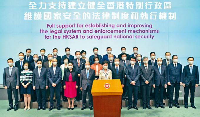 特首林鄭月娥領一眾高官會見傳媒,強調配合及支持國家有關即將定立的「港區國安法」。