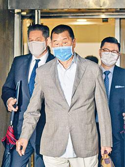 黎智英昨向高院法官李運騰申請,撤銷禁止離港的命令。