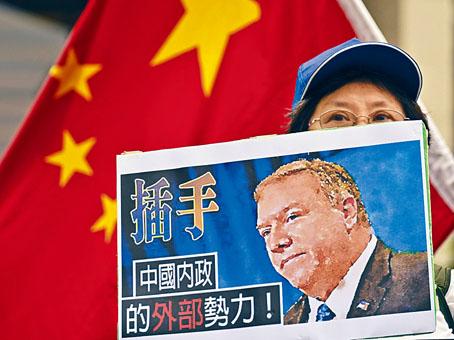 團體到美國駐港總領事館,抗議蓬佩奧干預中央訂立「港區國安法」。
