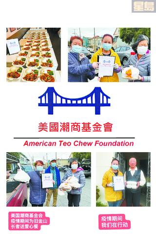 美國潮商基金會訂購美食熱餐,派送給65歲以上且缺乏子女照顧的華人長者。美國潮商基金會提供圖片