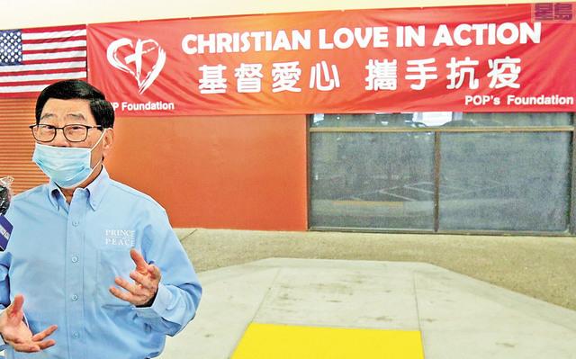 美國慈親基金會創辦人楊應瑞主辦捐贈灣區兩百萬口罩。記者王慶偉攝