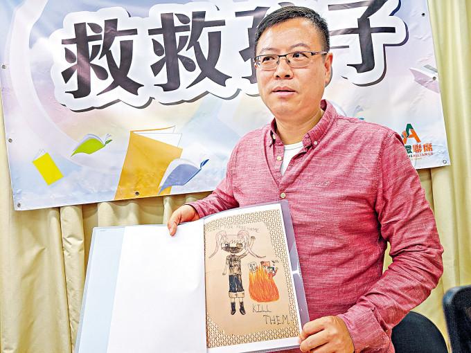 團體「救救孩子」會長柯朝暉稱有小學生繪畫黑衣人縱火圖,令家長感震驚及心痛。