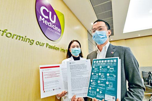 中大醫學院團隊調查指,只有四成八受訪市民,認為有足夠知識應對新冠肺炎。