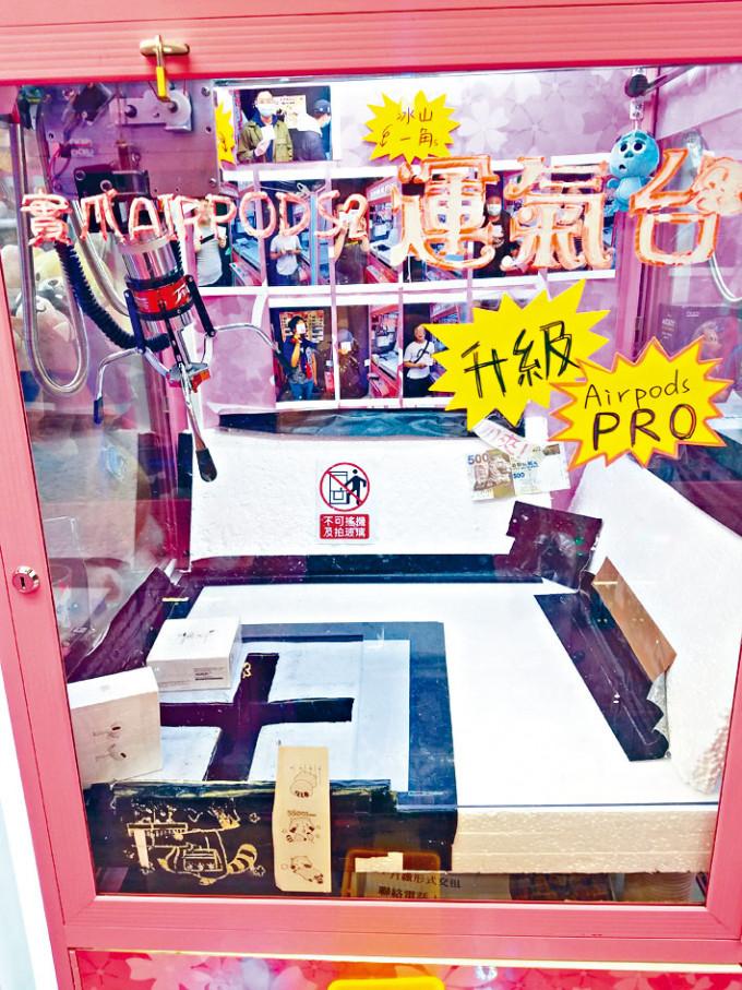 旺角銀城廣場有夾公仔機擺放Airpods PRO作為招徠,疑違反禮物不可超過三百元的規定。